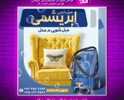 طراحی بنر تبلیغاتی
