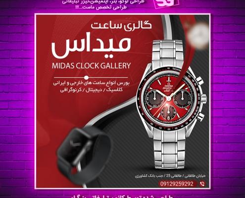 بنر تبلیغاتی فروش ساعت